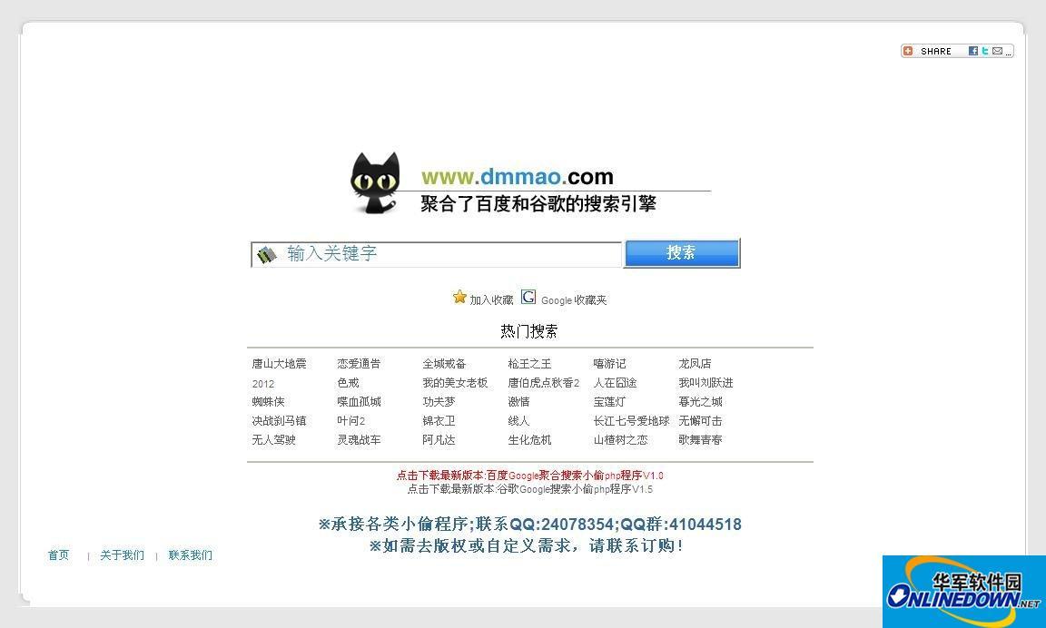 百度&Google聚合搜索小偷中文版