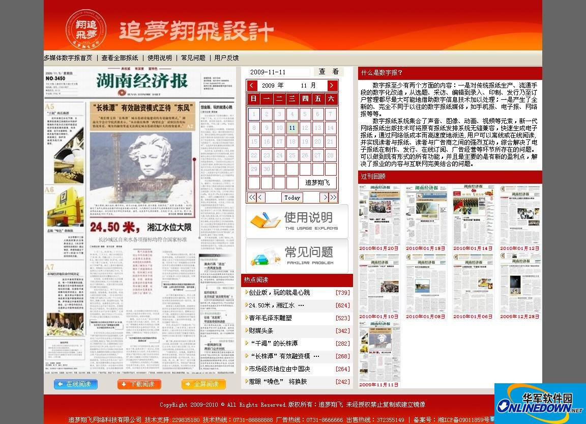 多媒体数字报刊管理系统