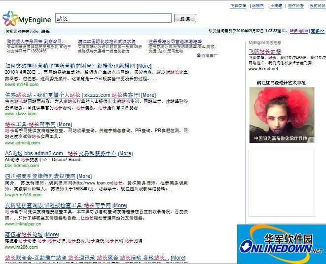 MyEngine开源PHP搜索引擎小偷