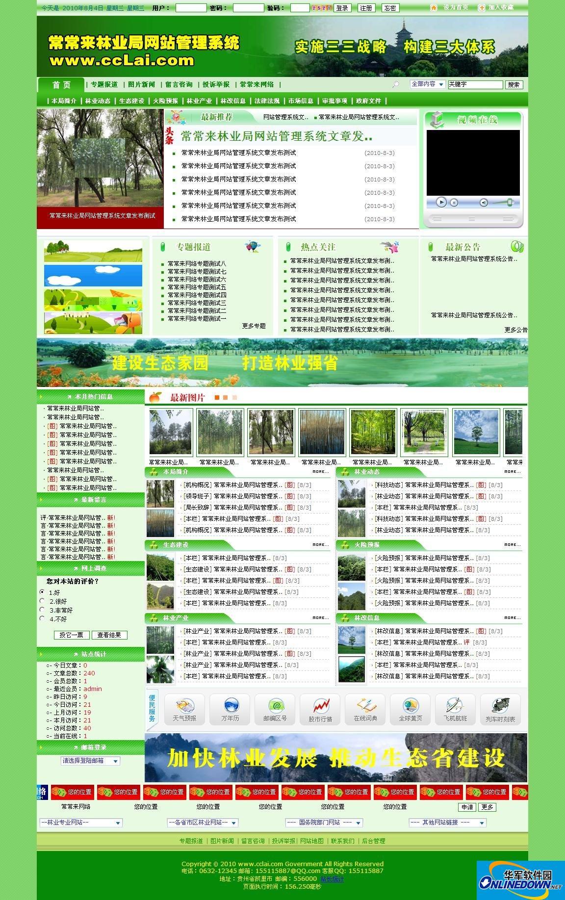 常常来林业局网站管理系统 PC版