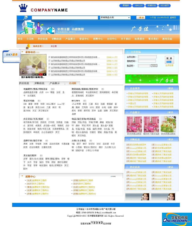 睿拓B2B商贸网站系统