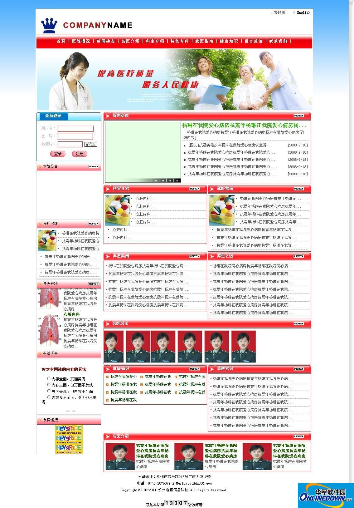 睿拓医院网站管理系统