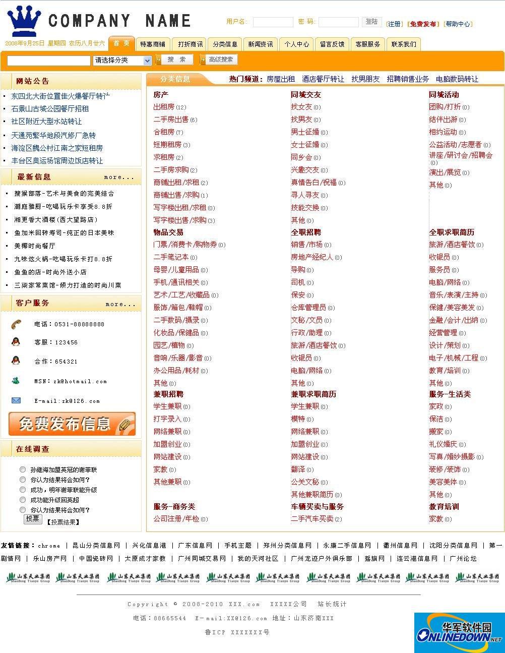睿拓分类信息网站管理系统 1.2