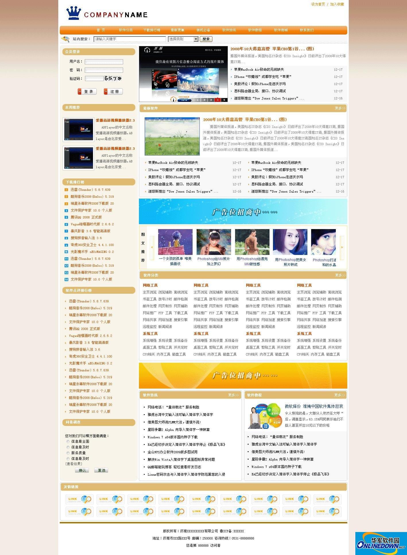 睿拓软件下载网站管理系统