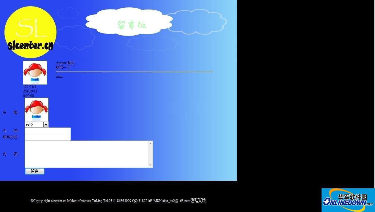 Silverlight留言板(Access完整版) PC版