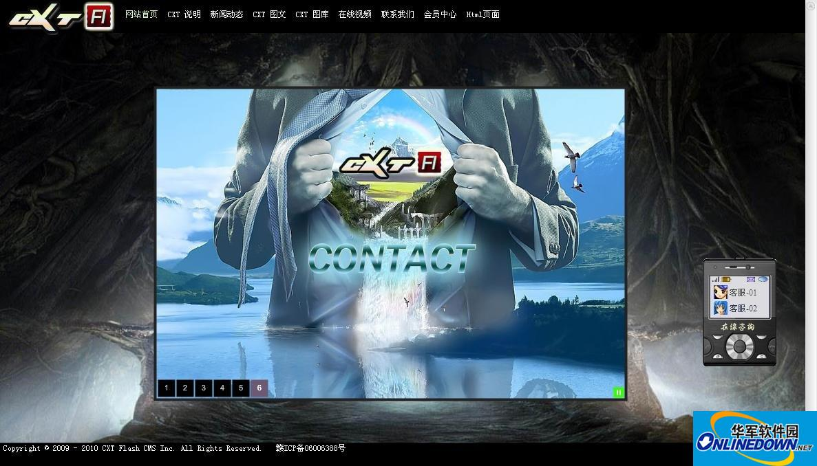 CXT Flash整站系统(CXT Flash CMS) 2