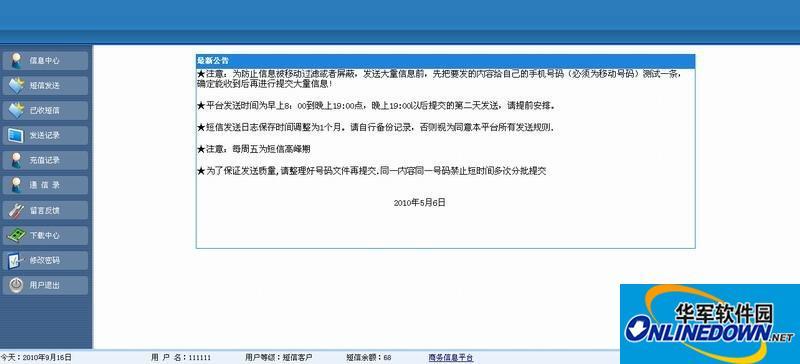明网WEB短信平台(mingnet 1.0)