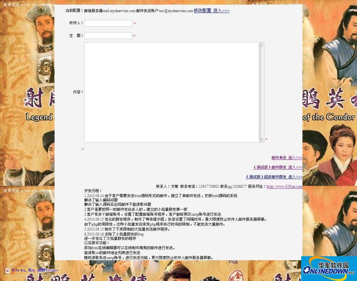 929网络快车邮件...