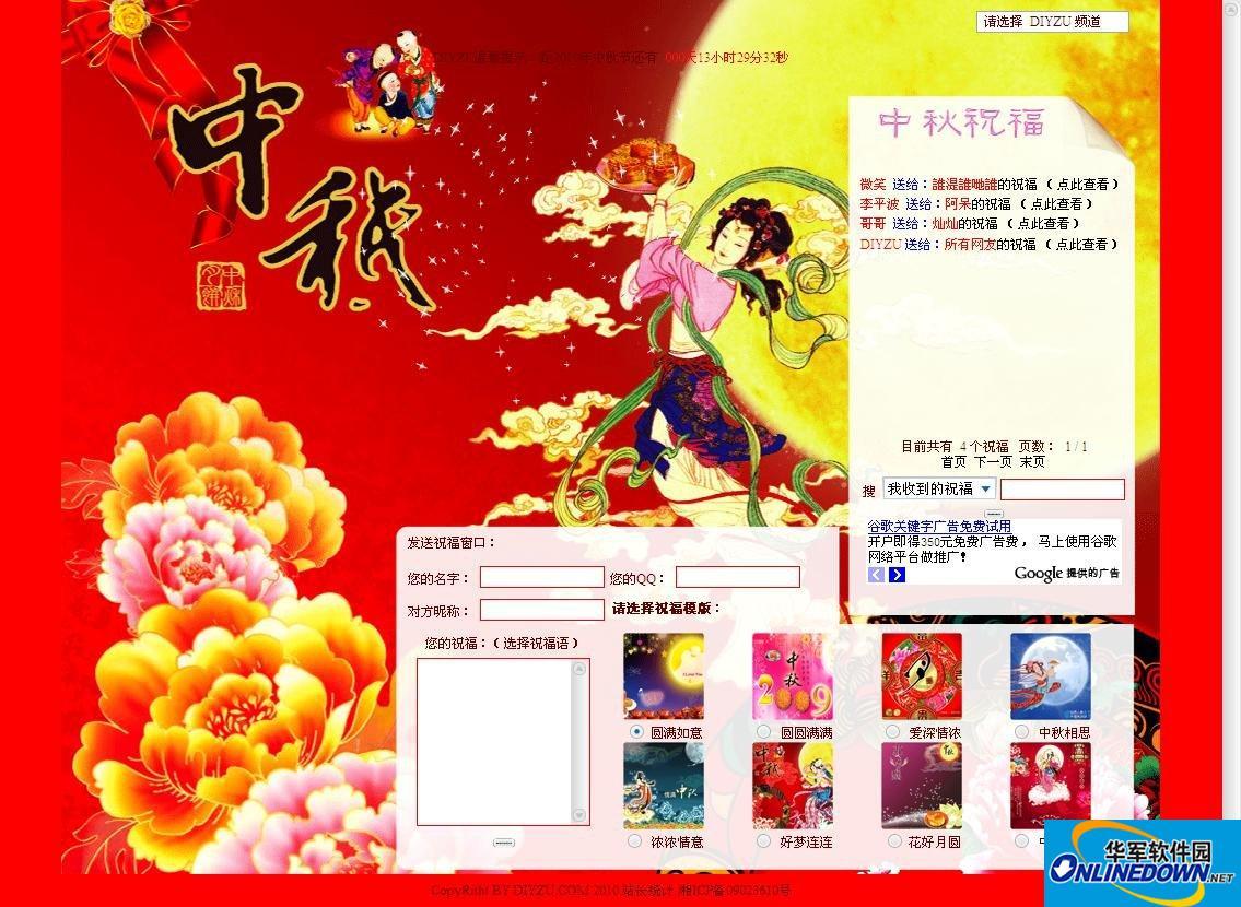 DIYZU中秋祝福网页+祝福墙 PC版