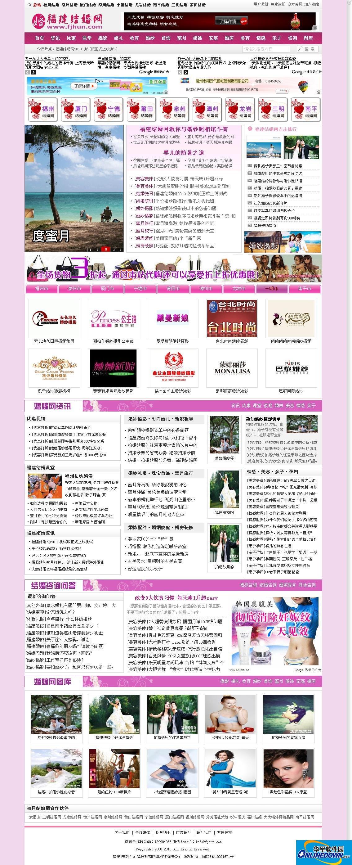 福建婚嫁网整站模板与DEDE程序 PC版