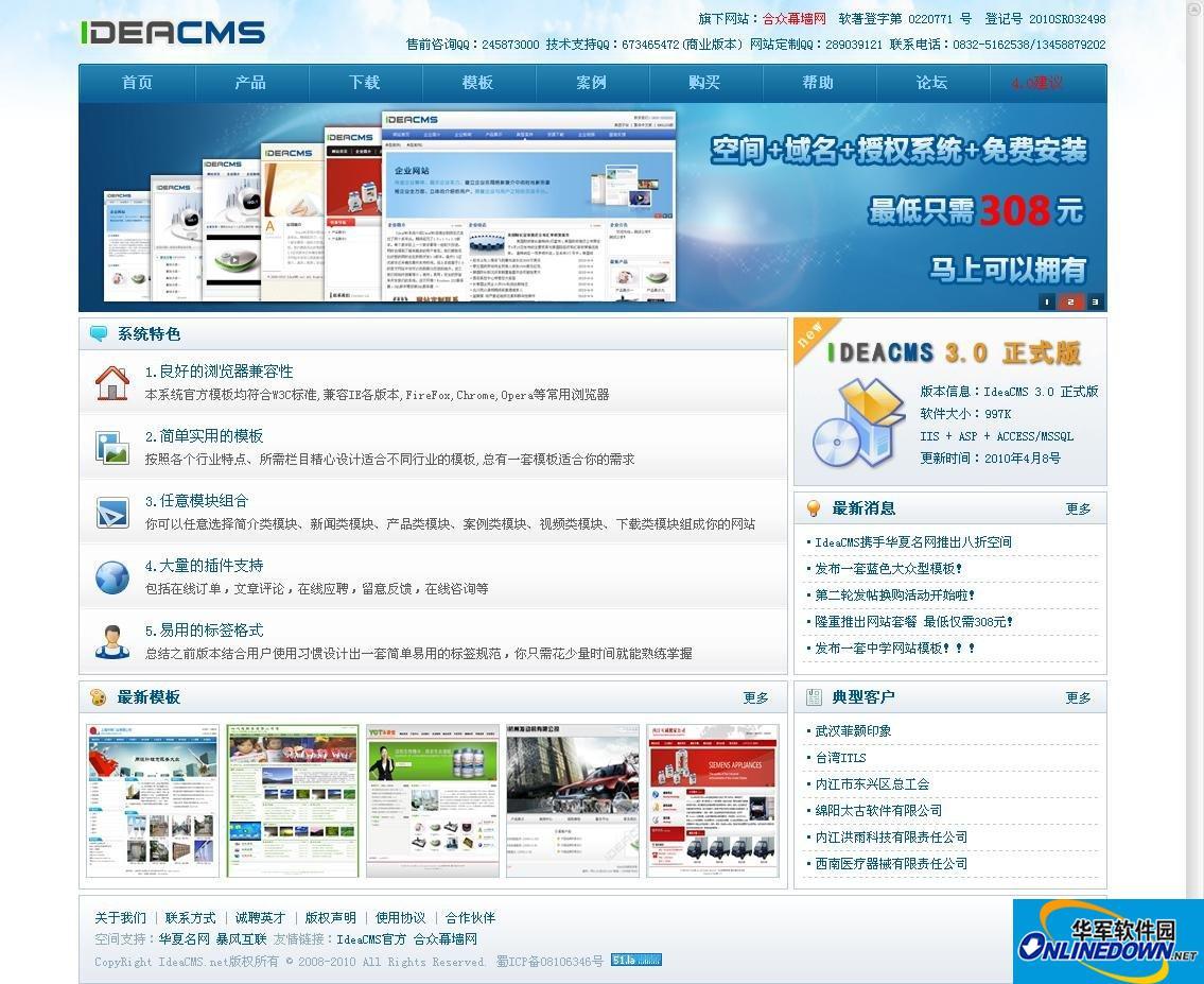 ideacms文章管理系统
