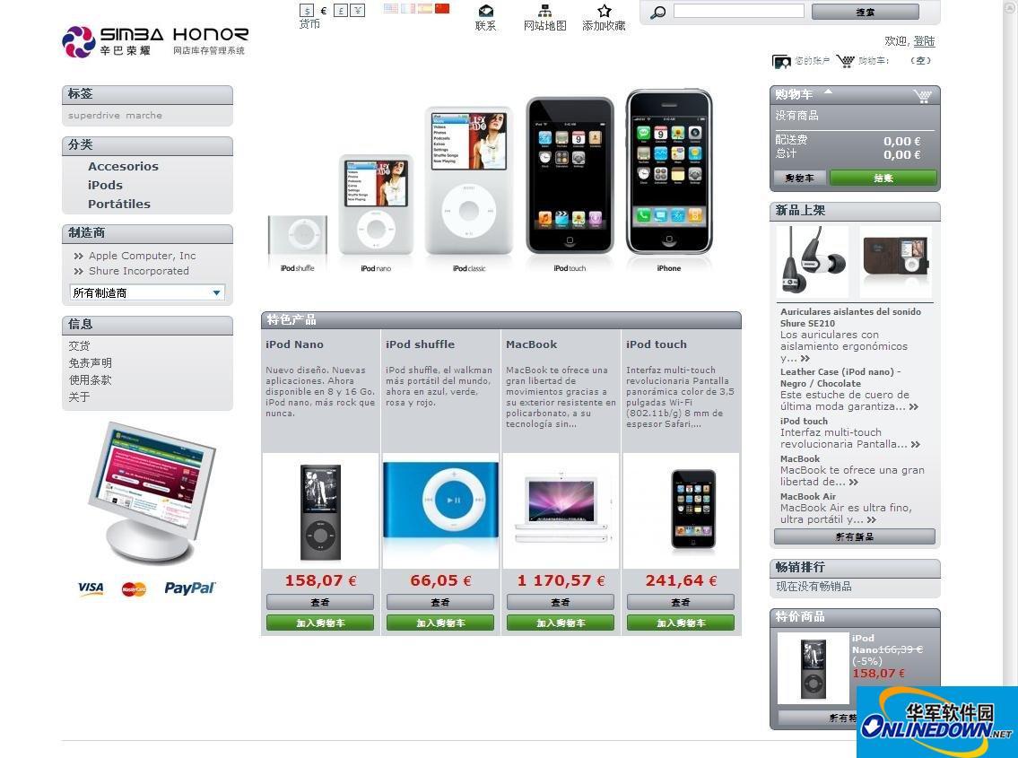 simbashop多语言网店系统 PC版