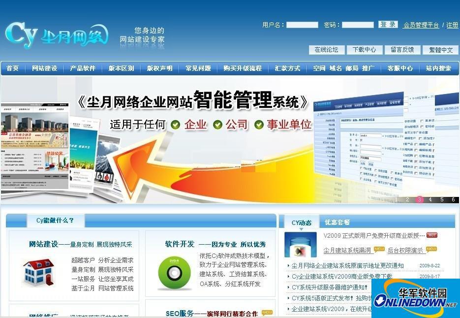 CyCMS开源网站管理系统 C2011企业版