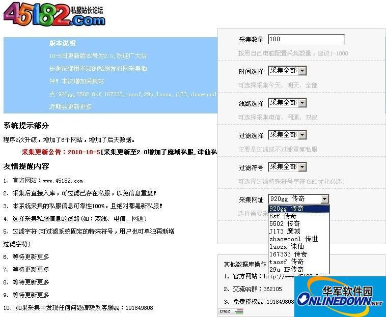 45182中国gm基地游戏发布网站采集插件 2