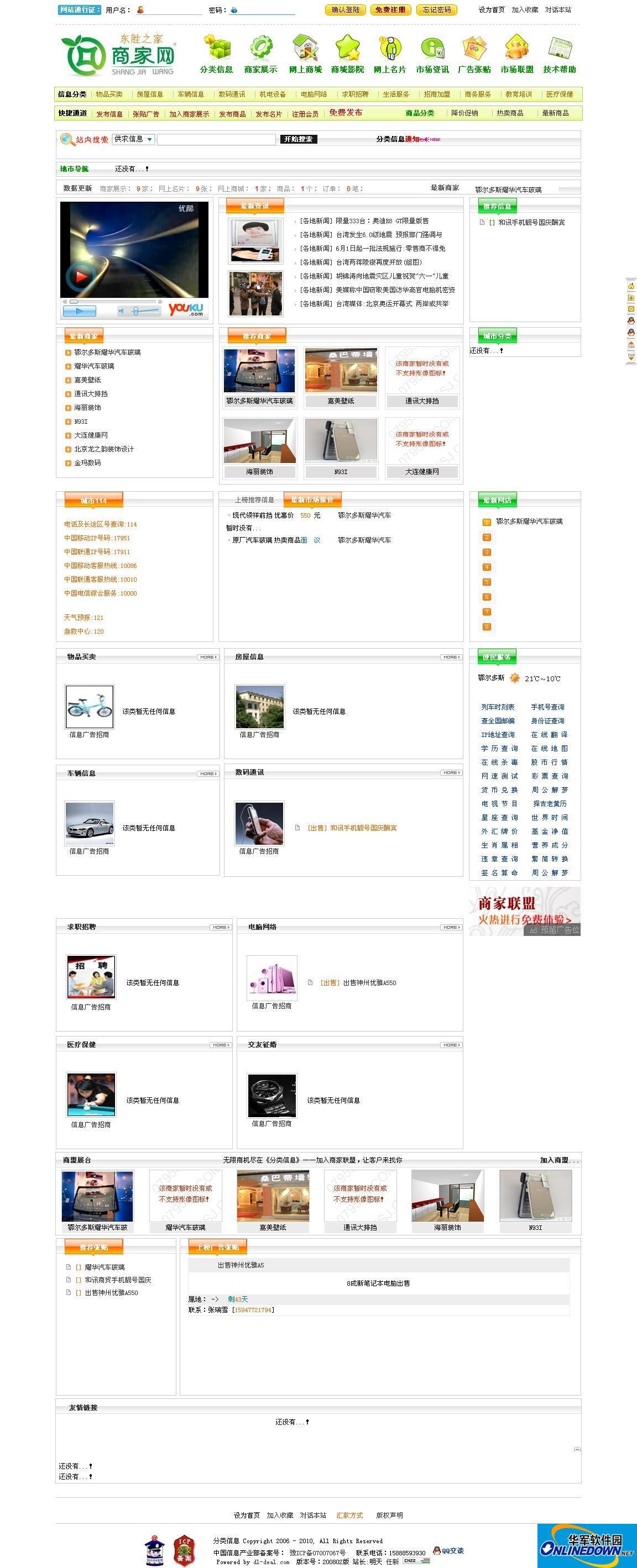商家分类信息网