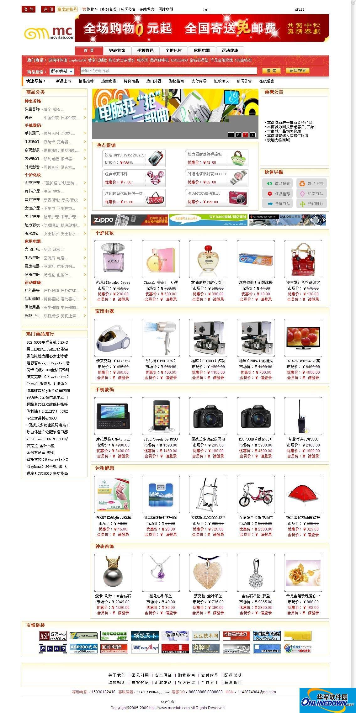 mc_shop b2c网上商城购物系统