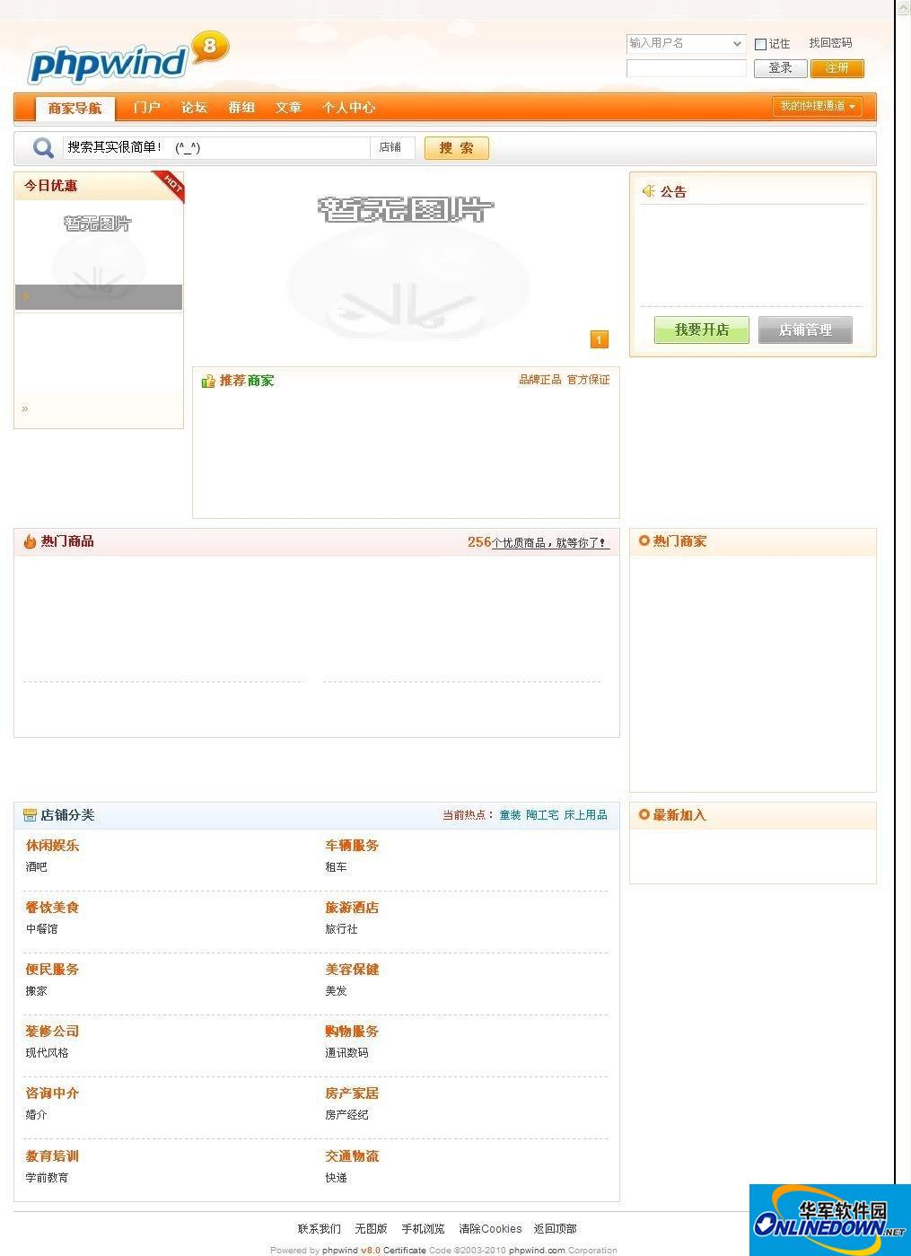 phpwind 商家导航 PC版