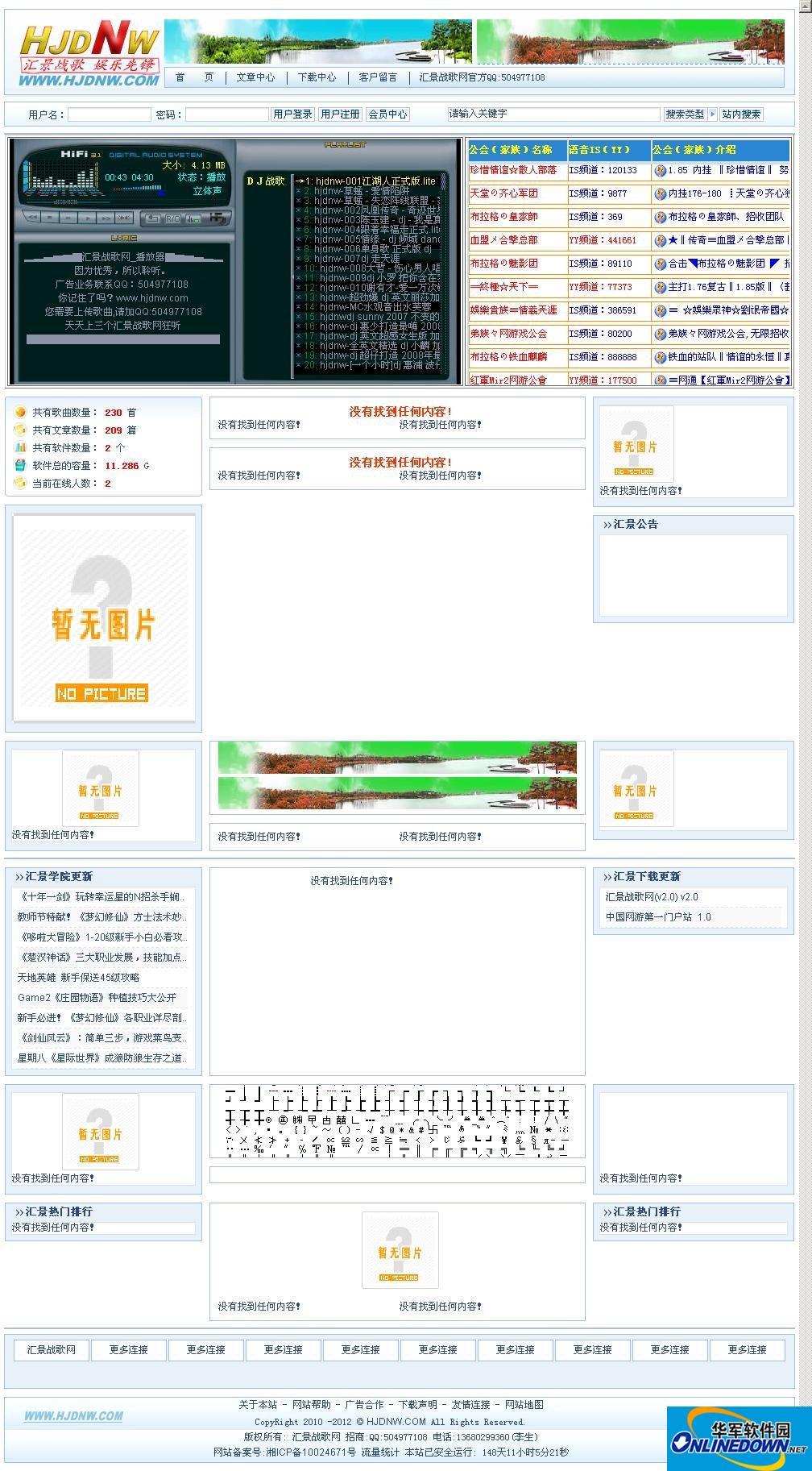 中国网游第一门户站 PC版