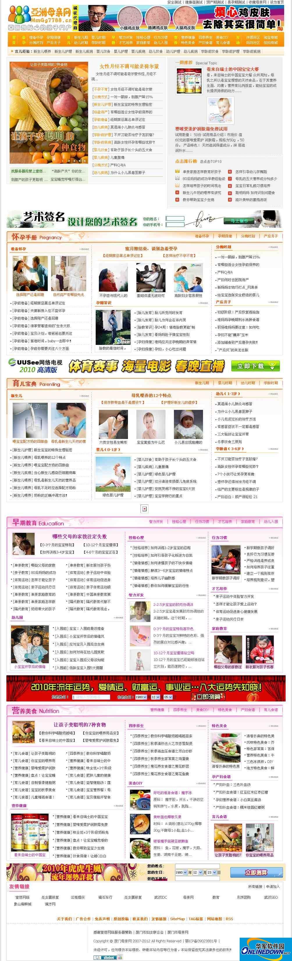 亚洲妈妈网源码 PC版