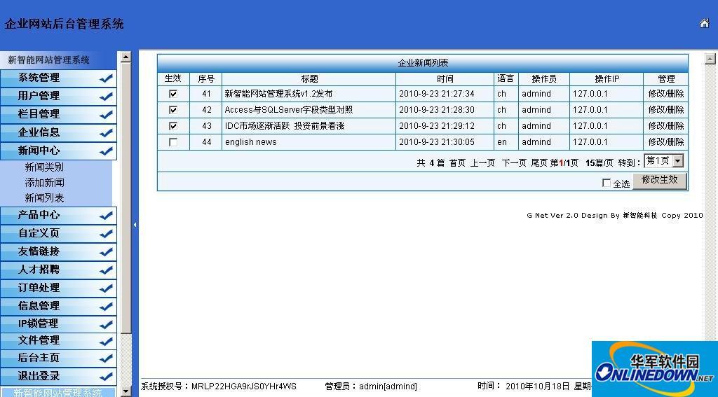 新智能企业网站管理系统双语版