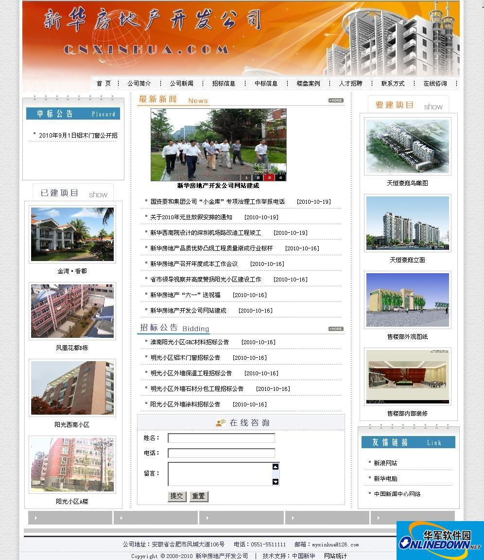 新华房地产网站管理