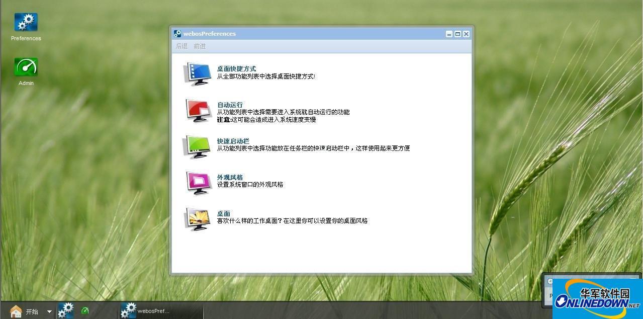 iejoyswebos for .net桌面级WEB开发框架程序