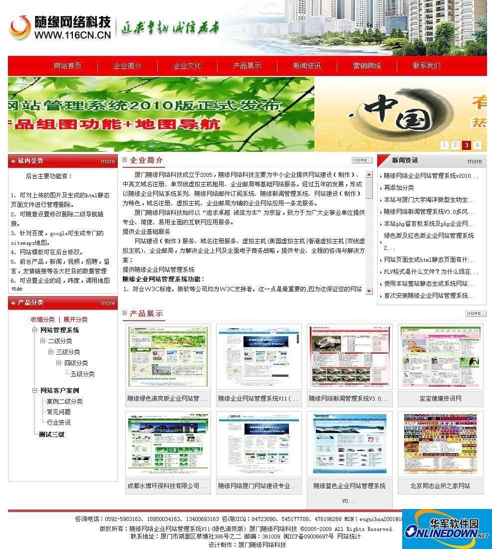 随缘企业网站管理系统