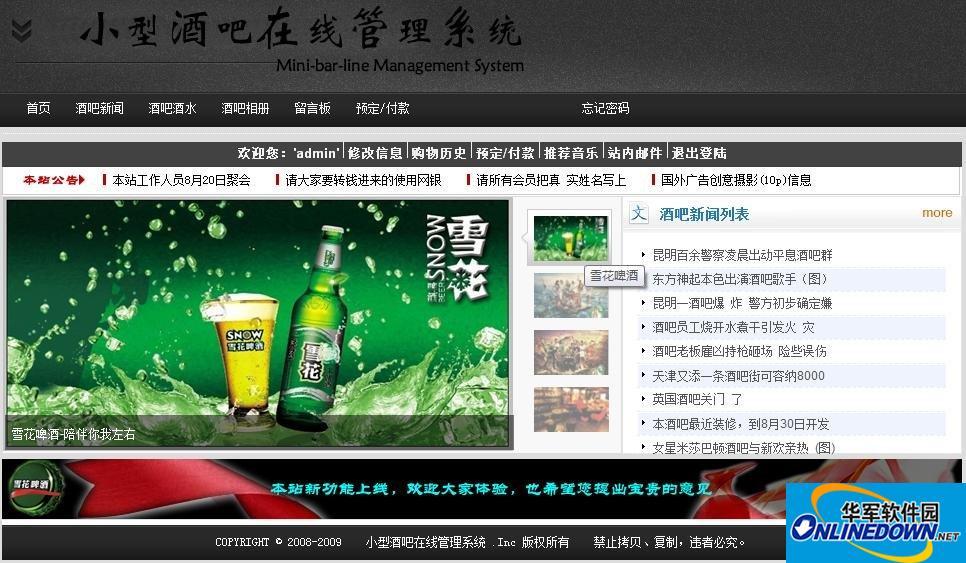 jsp+mysql小型酒吧在线管理系统 PC版