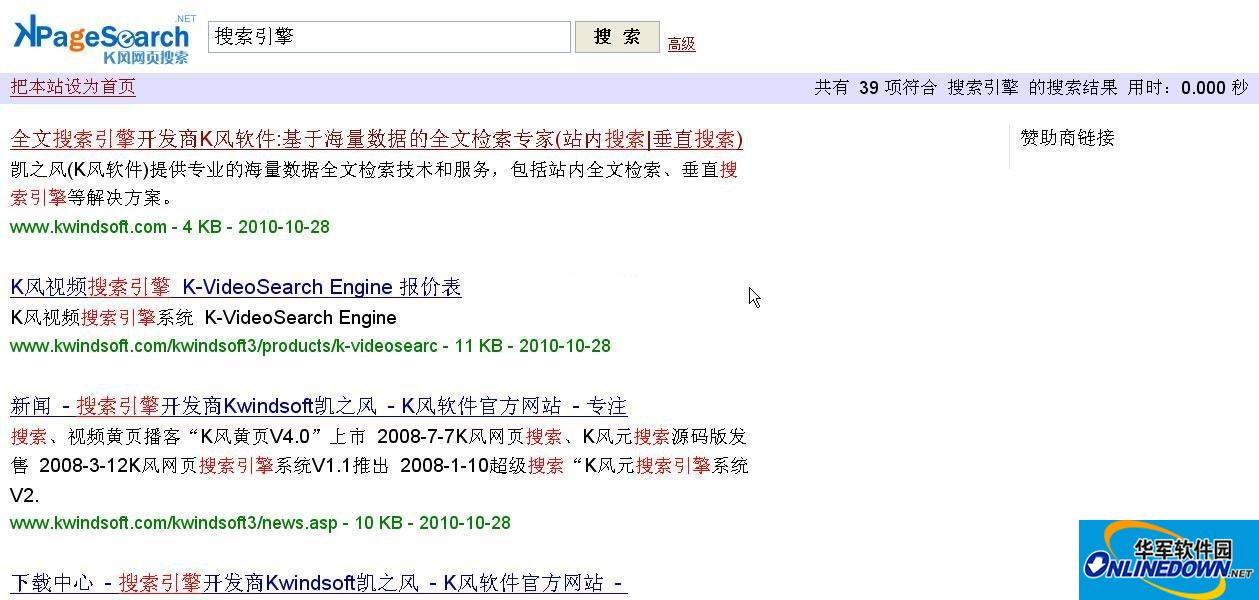 K风网页搜索系统 K-PageSearch Engine Version