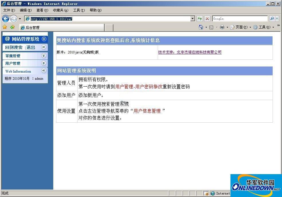 奥搜站内搜索  JSP版