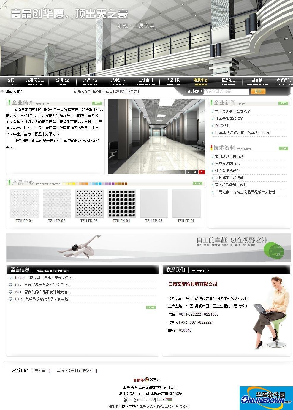 装饰建材网站源码