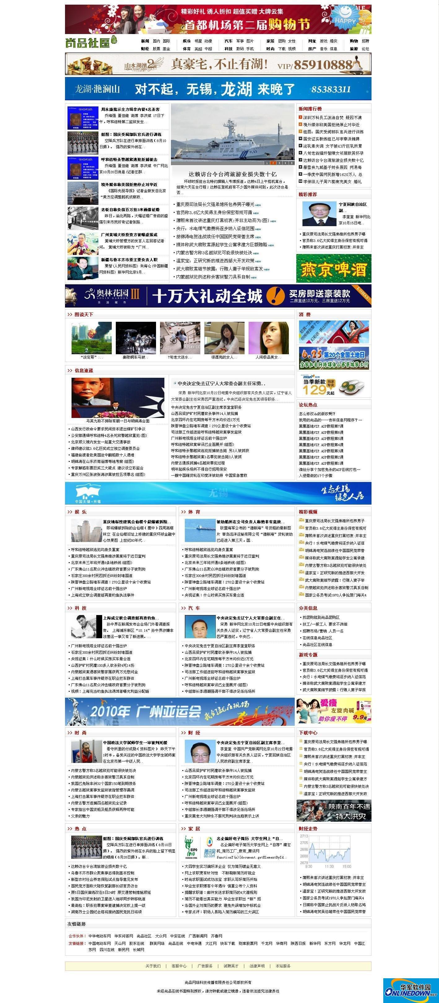尚品在线综合门户 php168系统   升级版