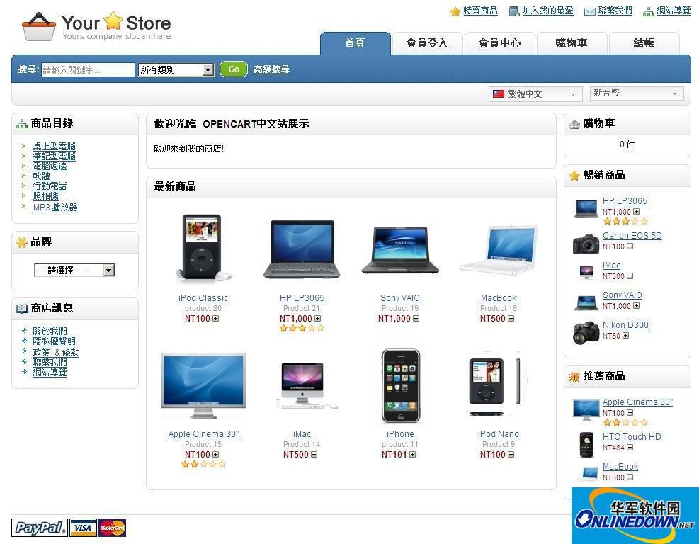 opencart购物商城系统 1.4.9.3 繁体中文版