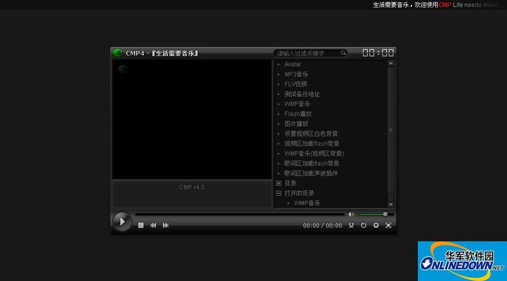 晨风音乐播放器CMP4