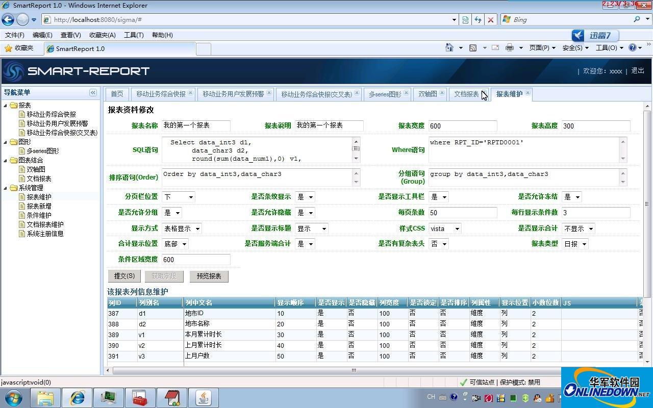 Smart-Report报表工具-JAVA