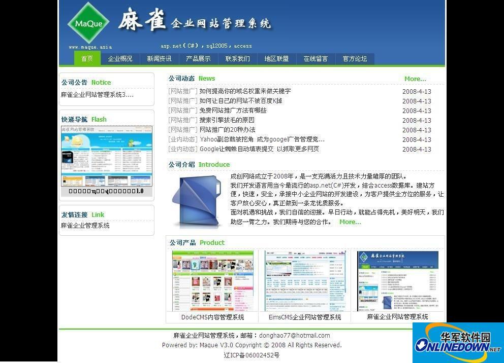 麻雀企业网站管理系统