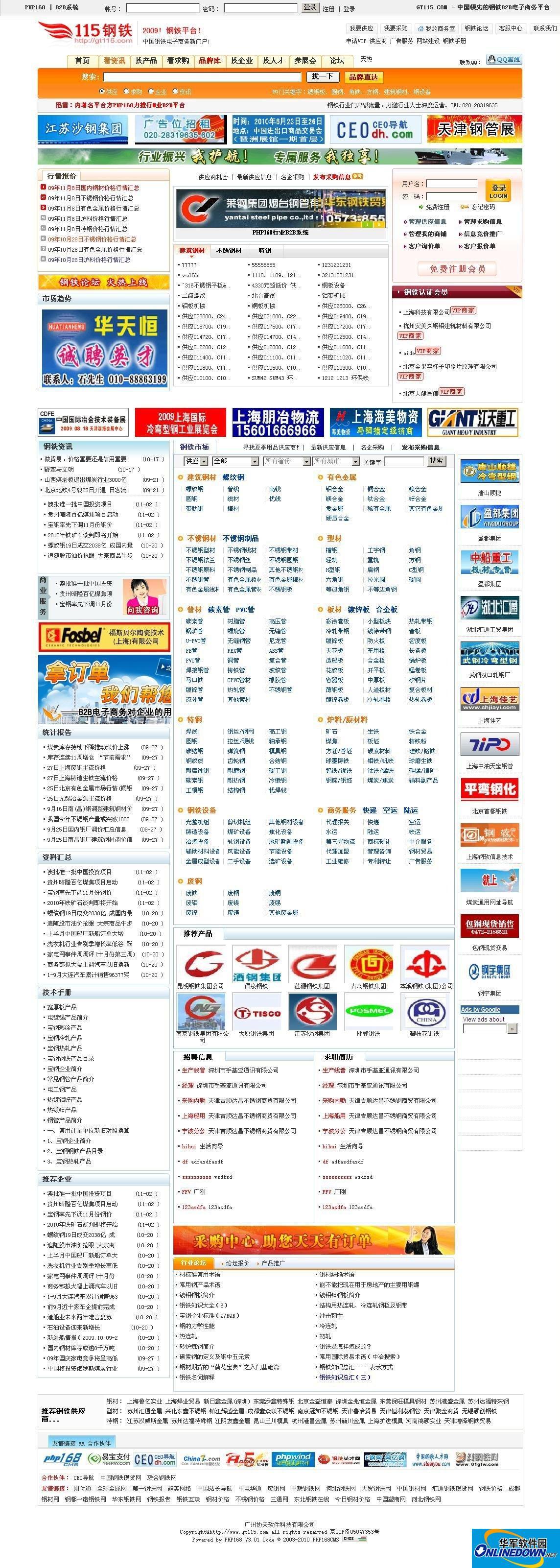 PHP168 行业B2B系统(business)  3.0 biuld20101112