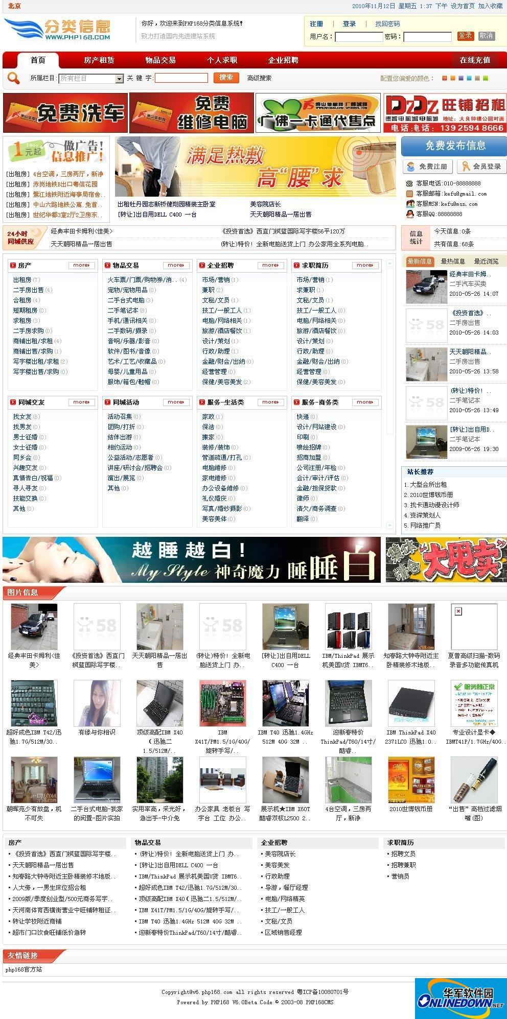 齐博分类信息系统 6 bilud 20101112