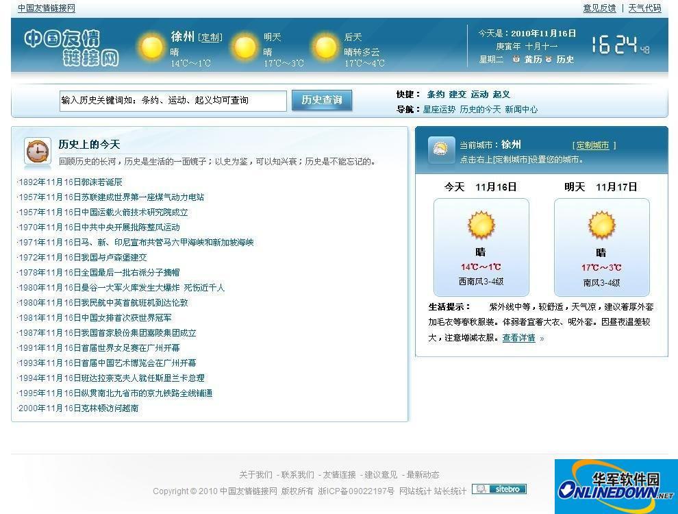 中国友情链接网历史上的今天美化版