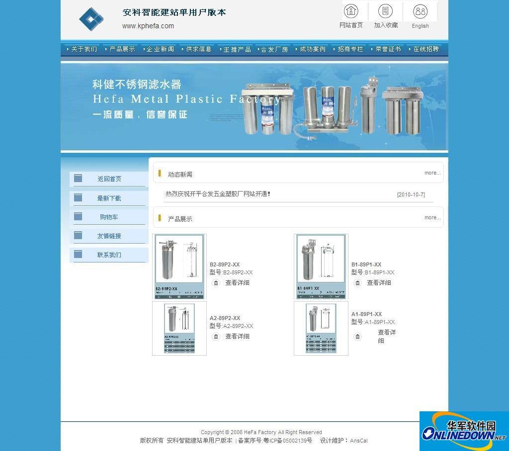 安科智能建站系统