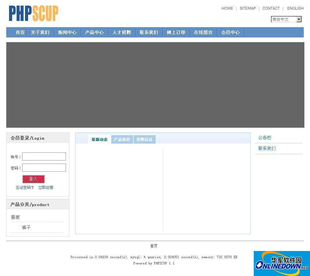 phpscup 轻量级企业建站系统 1.8.2 UTF8 正式版
