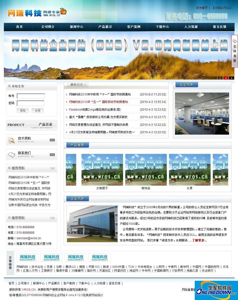 网瑞科技企业网站(cms)
