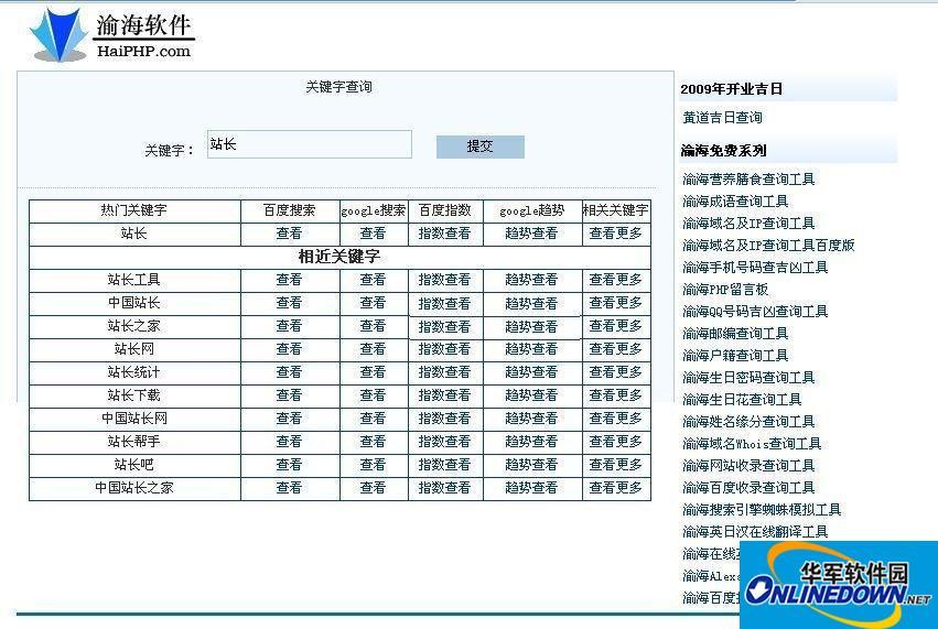 渝海SEO相关关键字查询工具