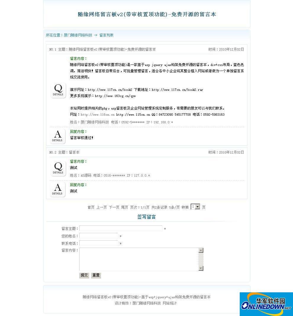 随缘网络留言板 2.0 build 20120127