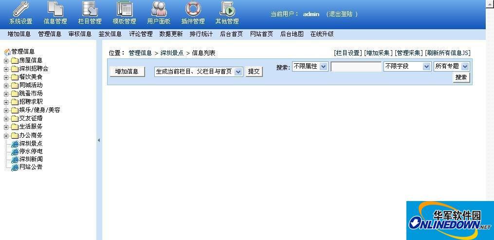 深圳二手信息网