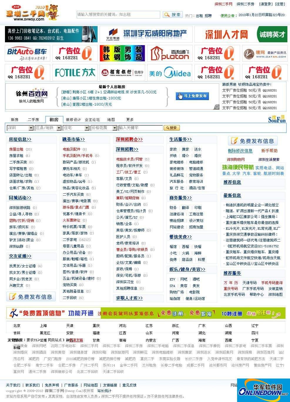 深圳二手信息网 2.0(带整站16000数据)