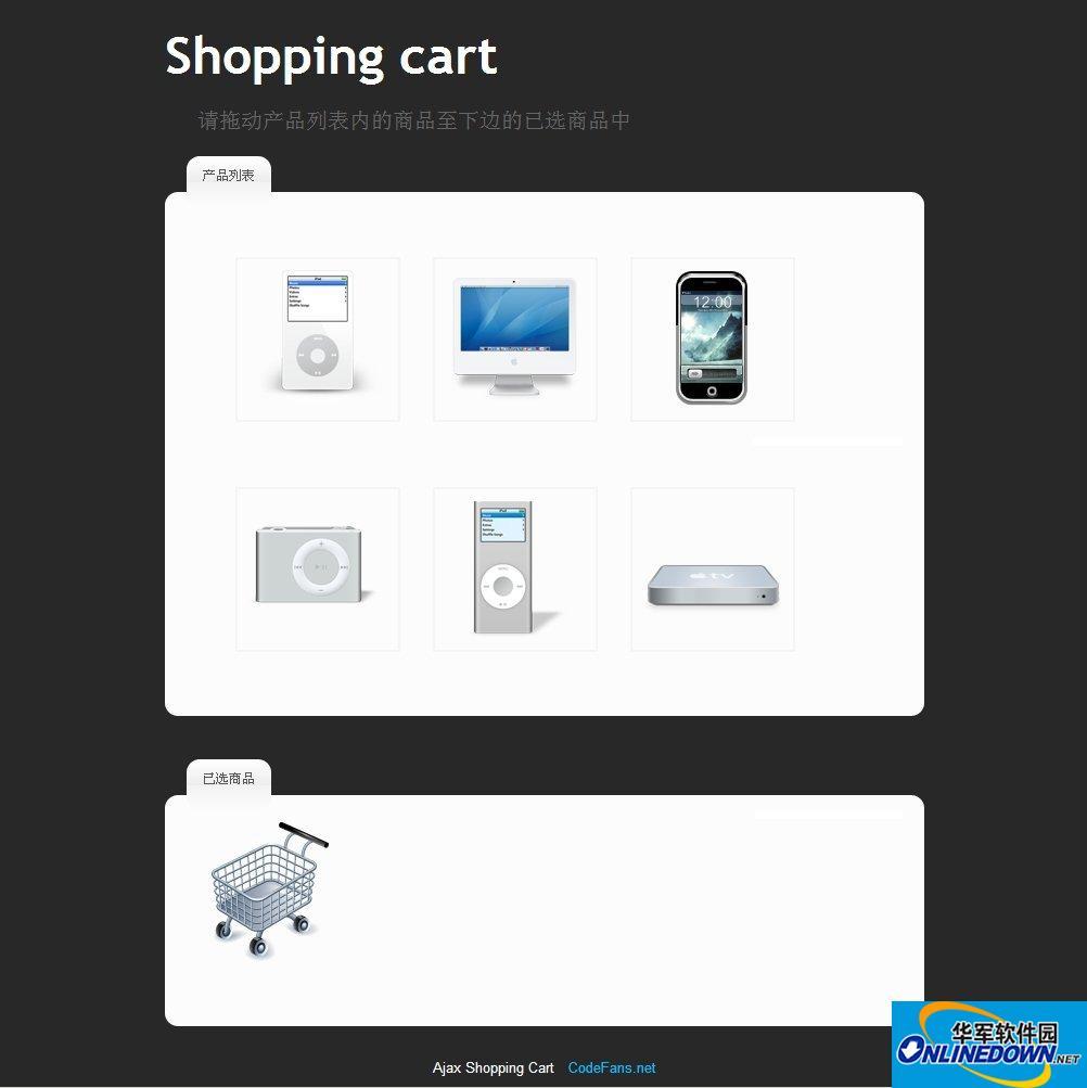 PHP+jQuery 可拖动的Ajax购物车实例 PC版