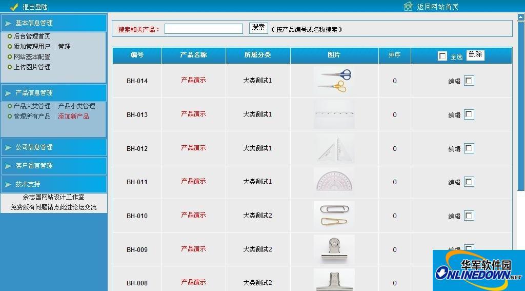 余志国中英文外贸网站管理系统