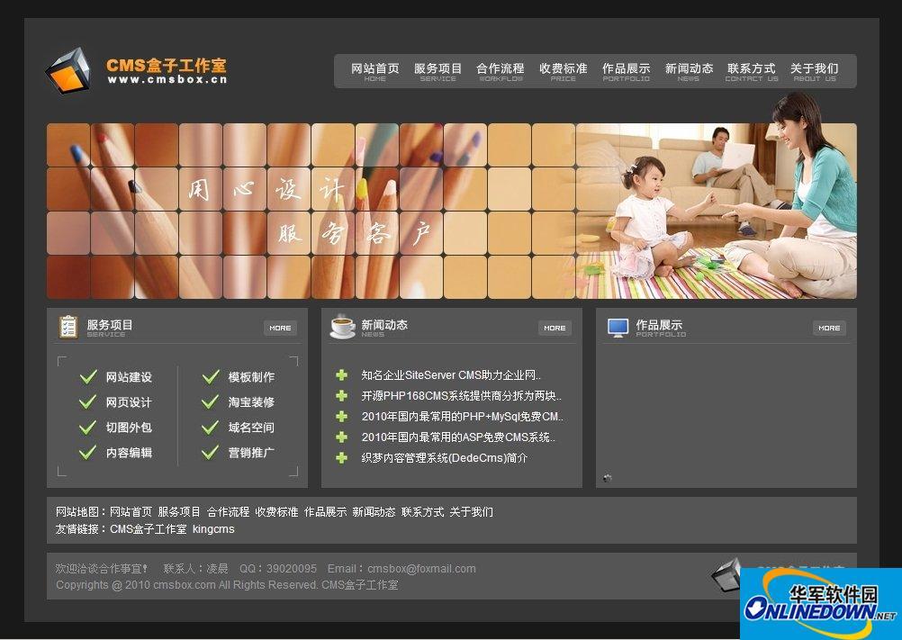 CMS盒子工作室网站  V1.0