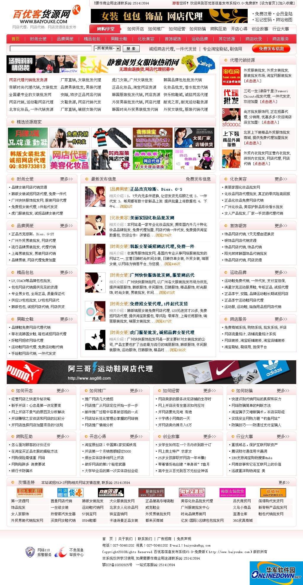 百优客信息发布系统 3